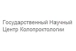 «Государственный научный центр колопроктологии имени А.Н. Рыжих»
