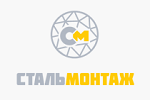 ЗАО «Стальмонтаж»