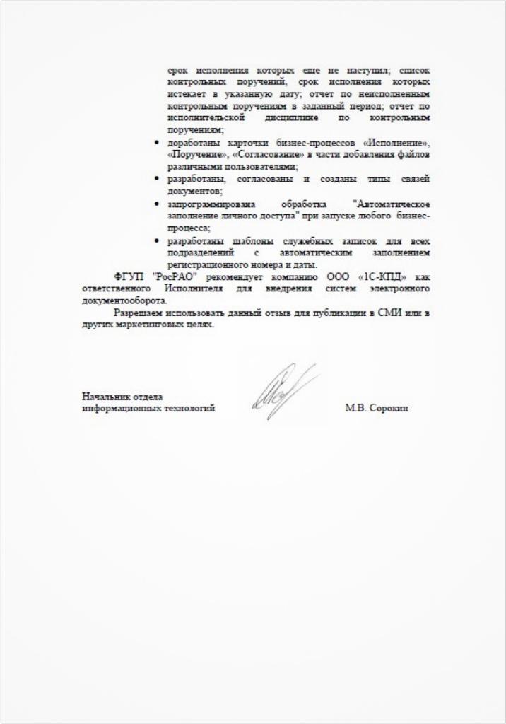Внедрение 1с документооборот срок как выполнить обновление нетиповой конфигурации 1с