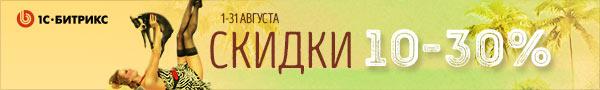 Акция 1С-Битрикс1-31 августа